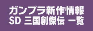 ガンプラ新作情報 SD 三国創傑伝 一覧