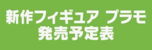 新作フィギュア プラモ発売予定表