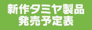 新作タミヤ製品発売予定表