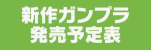 新作ガンプラ発売予定表