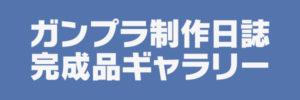 ガンプラ制作日誌完成品ギャラリー