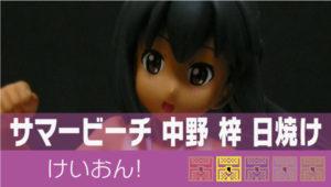 ハイグレードサマービーチフィギュア 中野 梓 日焼け