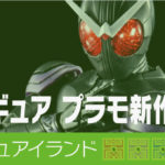 Figure-rise Standard 仮面ライダージョーカー