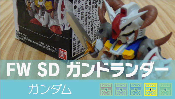 FW SD GUNDAM NEO 02 ガンドランダー