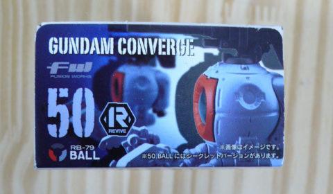 FW GUNDAM CONVERGE 18 ボール<REVIVE SELECTION>