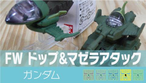 FW GUNDAM CONVERGE 14 ドップ&マゼラアタック