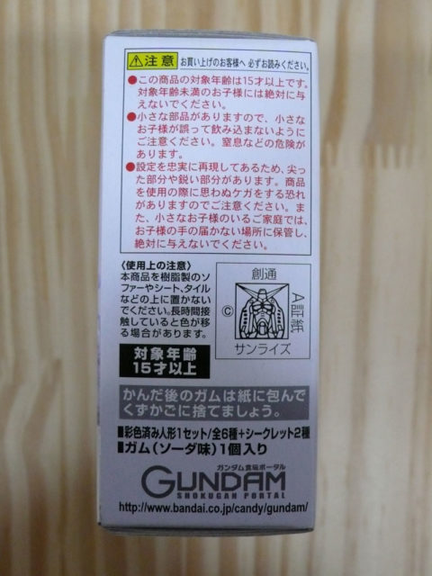 FW GUNDAM CONVERGE 18 ボール<REVIVE SELECTION>シークレット