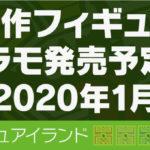 新作フィギュア プラモ発売予定表 2020年1月 発売日 フィギュアイランド