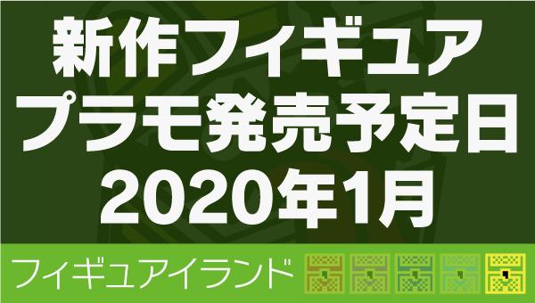 新作フィギュア プラモ発売予定表 2020年1月|発売日|フィギュアイランド