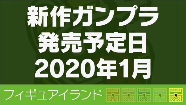 新作ガンプラ発売予定表 2020年1月|発売日 ガンダム|フィギュアイランド