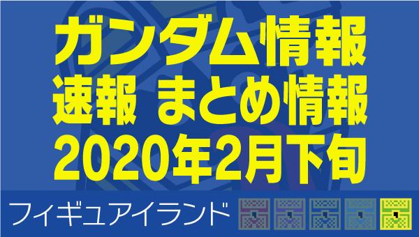 ガンダム情報 速報 まとめ情報 2020年2月下旬 フィギュアイランド