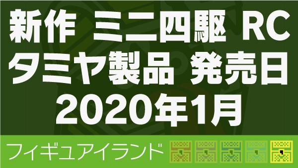 新作 タミヤ製品 発売日予定表 2020年1月 ミニ四駆 RC フィギュアイランド