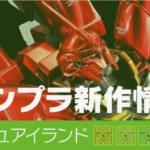 RG 1/144 シナンジュ[スペシャルコーティング]