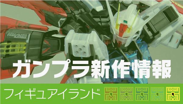 MG 1/100 ガンダムベース限定 エールストライクガンダム Ver.RM[クリアカラー]