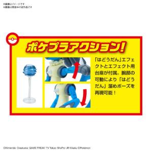 ポケモンプラモコレクション 44 セレクトシリーズ リオル&ルカリオ