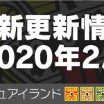 フィギュアイランド|最新更新情報 2020年2月
