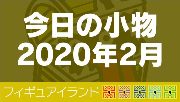 今日の小物 2020年2月|ガチャガチャ 食玩 おまけ フィギュア など|フィギュアイランド