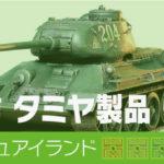 新作 タミヤ製品 情報 1/35 ソビエト T34/85 中戦車 発売日 発売予定 ミニ四駆 RC フィギュアイランド