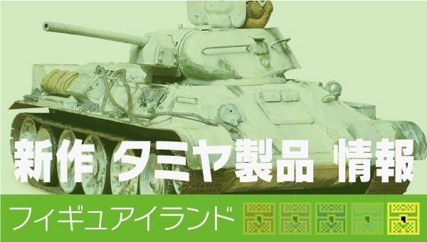 新作 タミヤ製品 情報|1/35 ソビエト戦車 T34/76 1942年型|発売日 発売予定 ミニ四駆 RC|フィギュアイランド