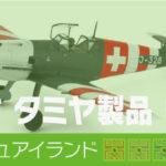 新作 タミヤ製品 情報|1/48 メッサーシュミット Bf109 E-3 スイス空軍|発売日 発売予定 ミニ四駆 RC|フィギュアイランド