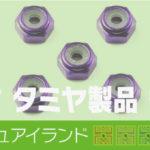 新作 タミヤ製品 情報 2mmアルミロックナット (パープル5個) 発売日 発売予定 ミニ四駆 RC フィギュアイランド