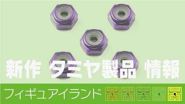 新作 タミヤ製品 情報|2mmアルミロックナット (パープル5個)|発売日 発売予定 ミニ四駆 RC|フィギュアイランド