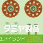 新作 タミヤ製品 情報|軽量13mmオールアルミベアリングローラー (レッド)|発売日 発売予定 ミニ四駆 RC|フィギュアイランド