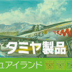 新作 タミヤ製品 情報|ノースアメリカン F-51D マスタング (朝鮮戦争)|発売日 発売予定 ミニ四駆 RC|フィギュアイランド