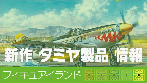 新作 タミヤ製品 情報 ノースアメリカン F-51D マスタング (朝鮮戦争) 発売日 発売予定 ミニ四駆 RC フィギュアイランド