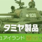 新作 タミヤ製品 情報 1/48 ソビエト戦車 T-55 発売日 発売予定 ミニ四駆 RC フィギュアイランド