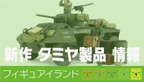 新作 タミヤ製品 情報|1/35 アメリカ軽装甲車 M8 グレイハウンド 前線偵察セット|発売日 発売予定 ミニ四駆 RC|フィギュアイランド