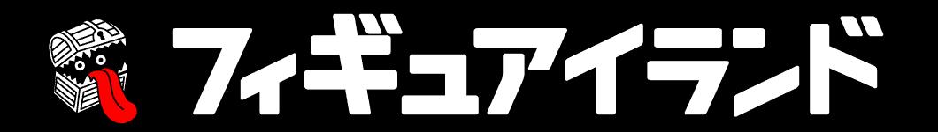 フィギュアイランド|プライズレビュー・ガンプラ制作・発売予定・最新情報